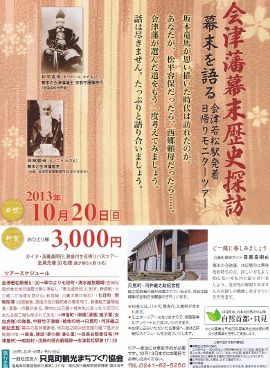 2013.rekishi-jpg