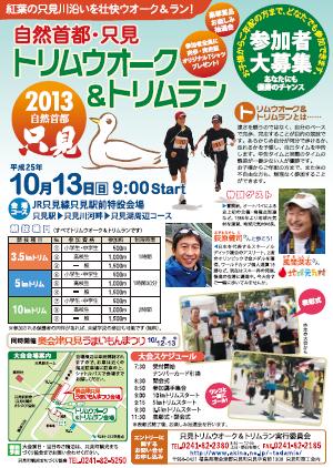 torimu-2013-top